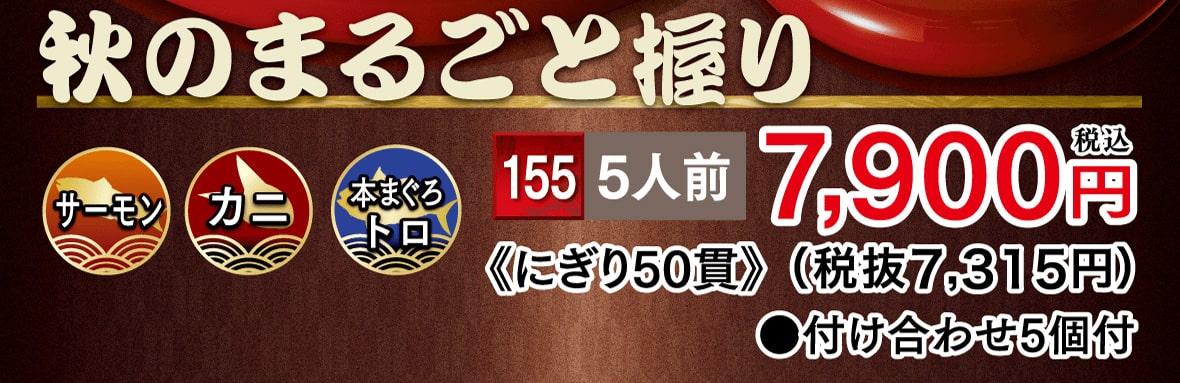 商品番号155 秋のまるごと握り(5人前)税込7,900円