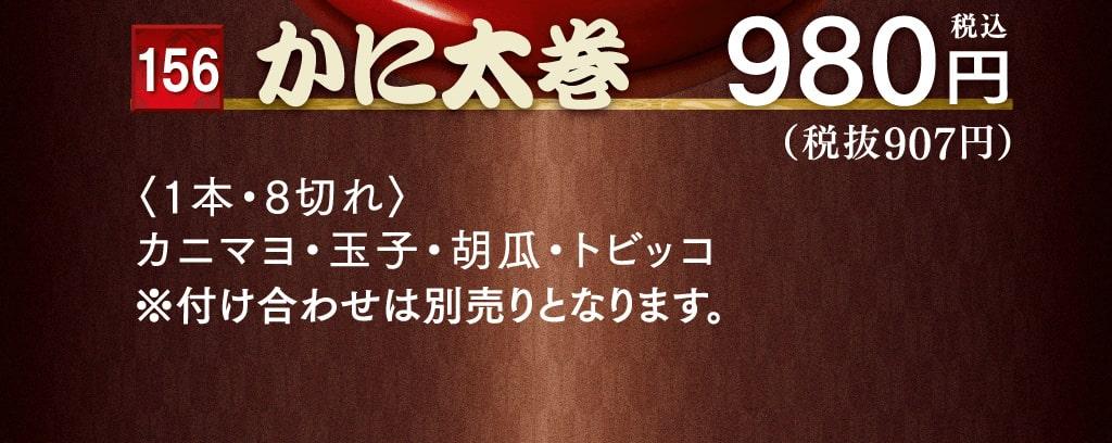 カニマヨ・玉子・胡瓜・トビッコ