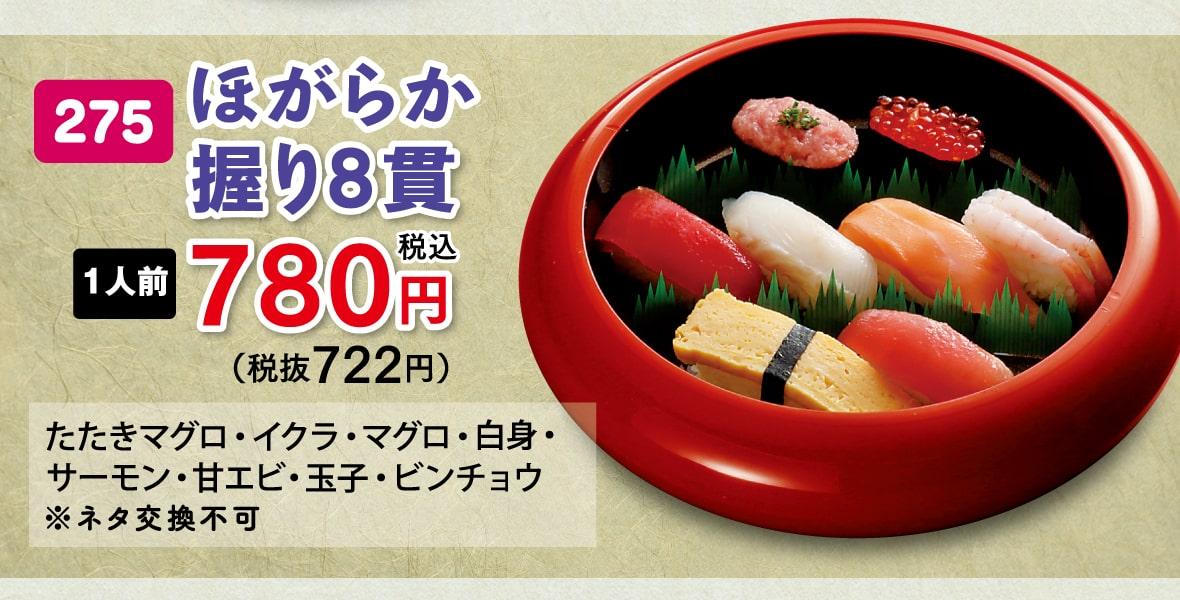 商品番号275 ほがらか握り8貫 税込780円