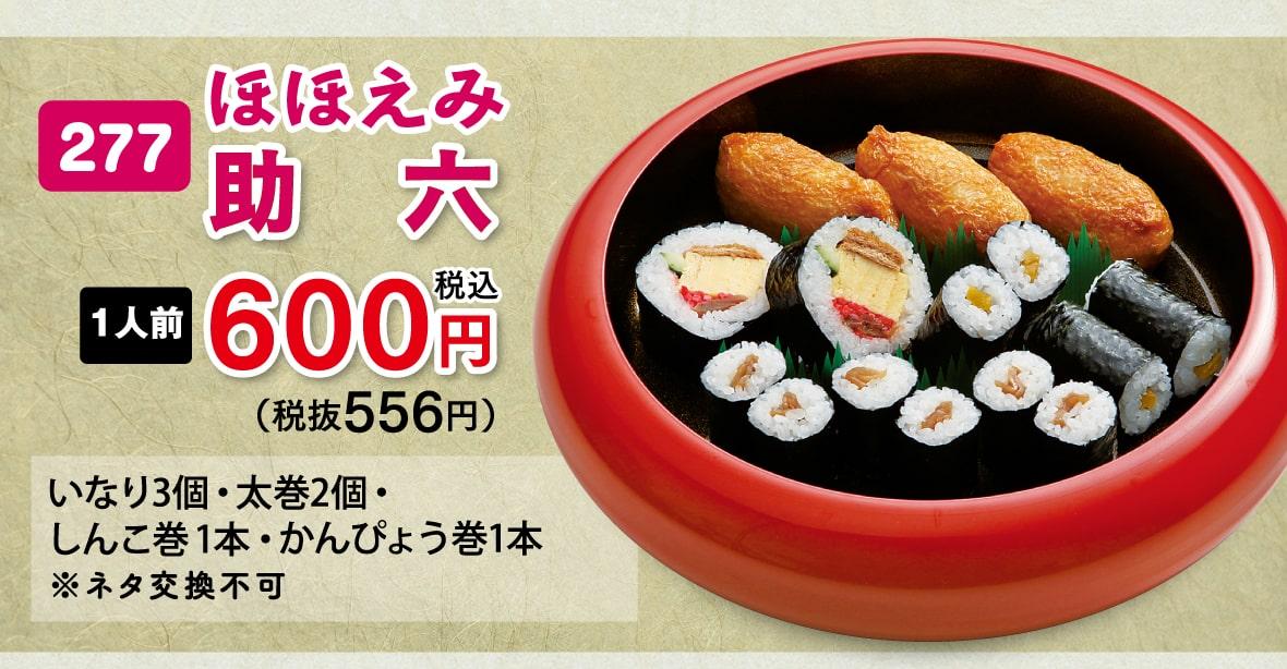 商品番号277 ほほえみ助六 税込600円