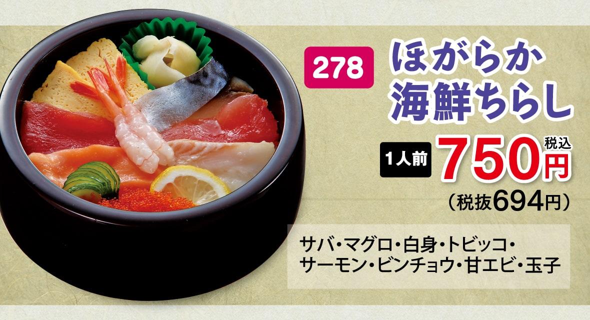 商品番号278 ほがらか海鮮ちらし 税込750円