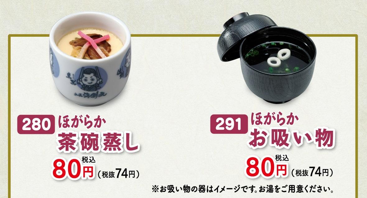 ほがらか茶碗蒸し、ほがらかお吸い物各税込80円
