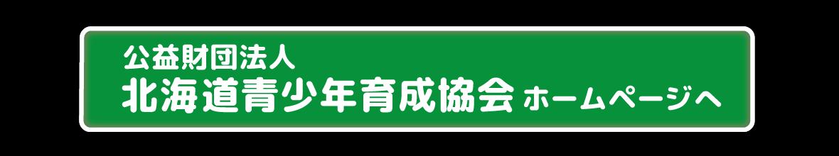 公益財団法人 北海道青少年育成協会サイトへ