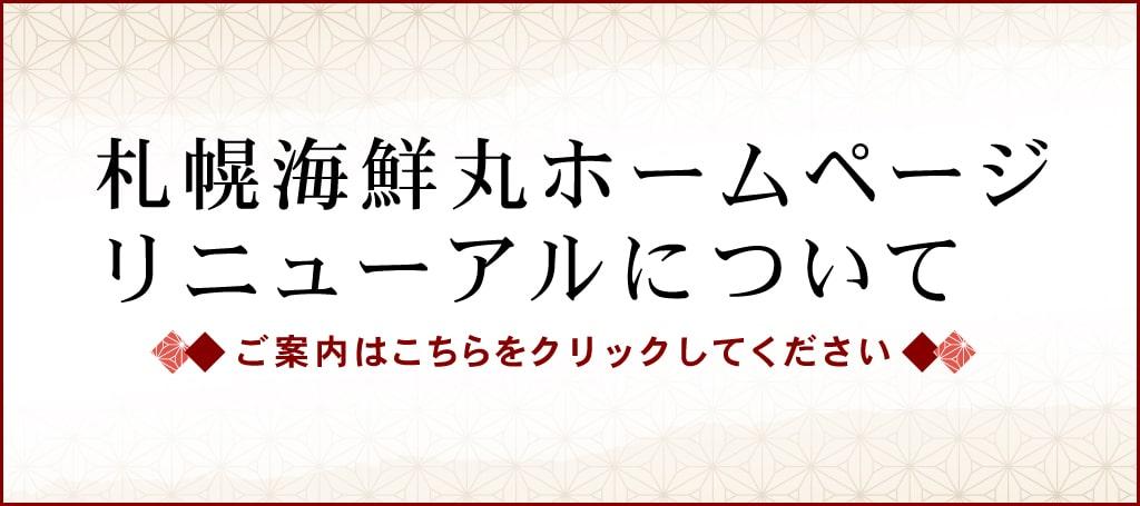 札幌海鮮丸ホームページリニューアルについて