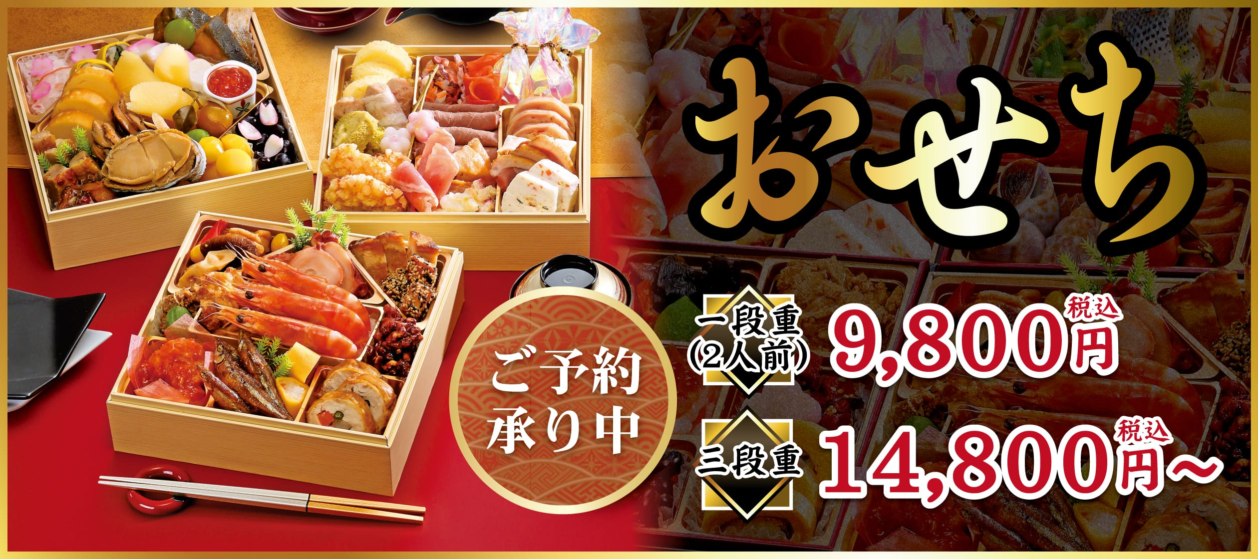 札幌海鮮丸のおせち2020