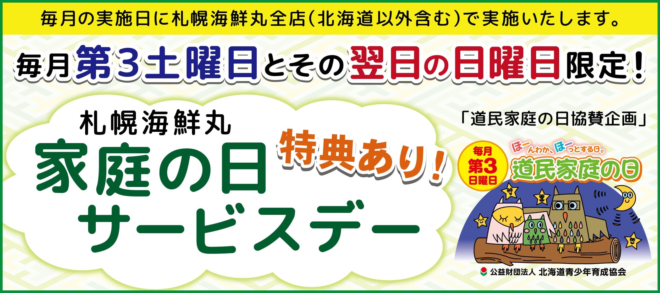札幌海鮮丸 家庭の日サービスデー(実施日限定特典あり!)
