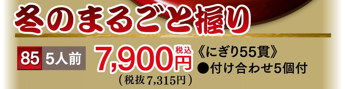 商品番号85 冬のまるごと握り(5人前)税込7900円