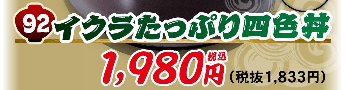 商品番号92 イクラたっぷり四色丼 税込1980円