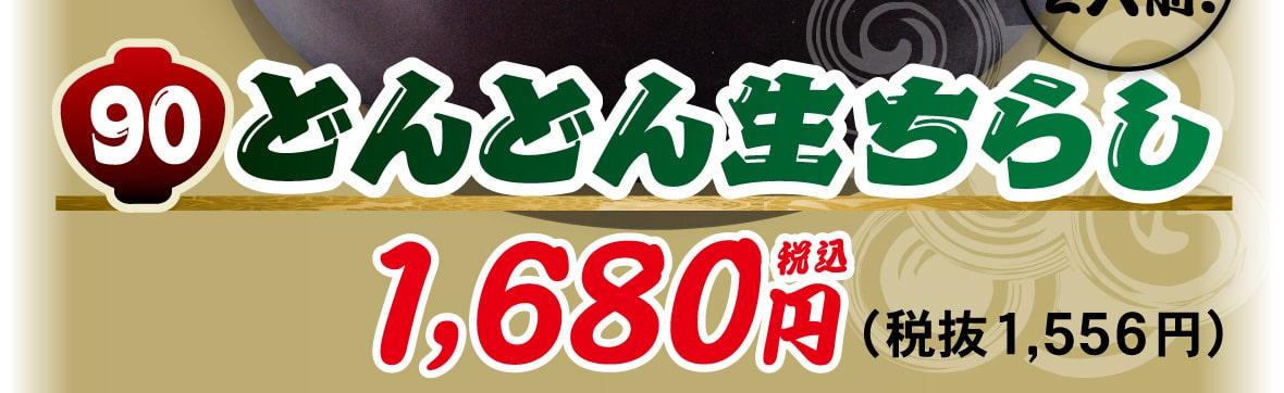 商品番号90 どんどん生ちらし 税込1680円