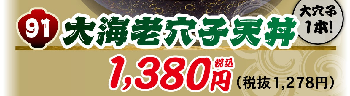 商品番号91 大海老穴子天丼 税込1380円