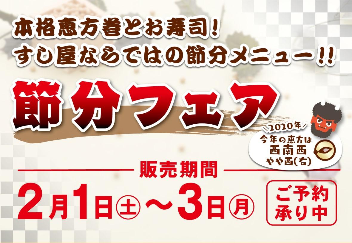 本格恵方巻にお寿司!すし屋ならではの節分メニューをお届け!「節分フェア」(2月1日~2月3日)