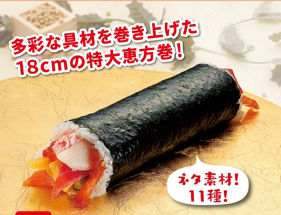 「特製海鮮恵方巻」商品写真