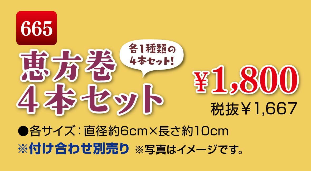 商品番号665「恵方巻4本セット」(4種類の恵方巻各1本ずつ)税込1,800円