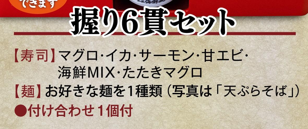 【内容】寿司(マグロ・イカ・サーモン・甘エビ・海鮮ミックス・たたきマグロ)、お好きな麺1種類(付け合わせ1個付)税込850円