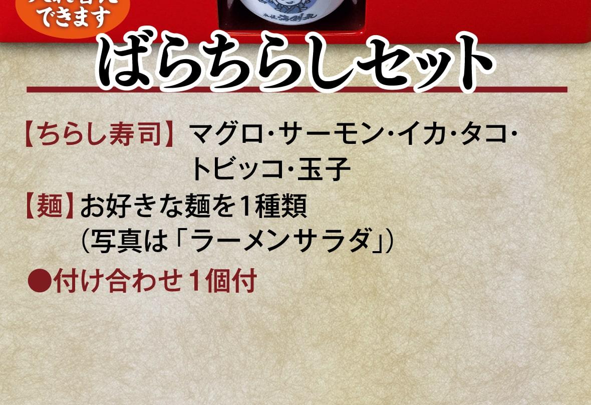 【内容】ちらし寿司(マグロ・サーモン・イカ・タコ・トビッコ・玉子)、お好きな麺1種類(付け合わせ1個付)税込850円