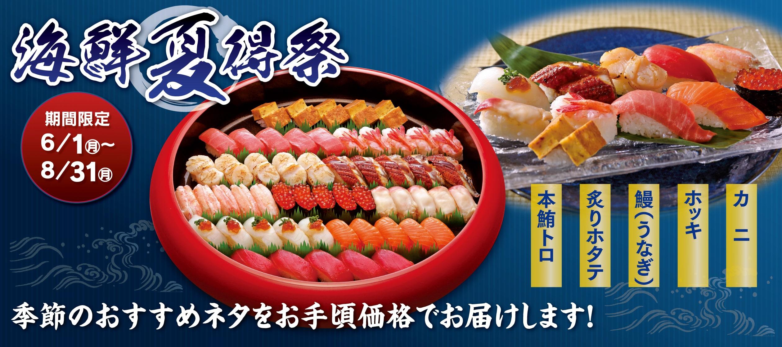 【期間限定】海鮮夏得祭(8/31まで)