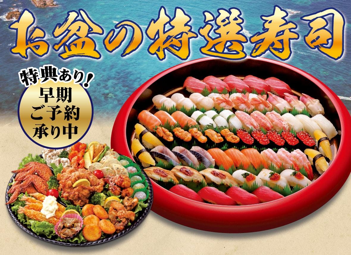 お盆の特選寿司イメージ