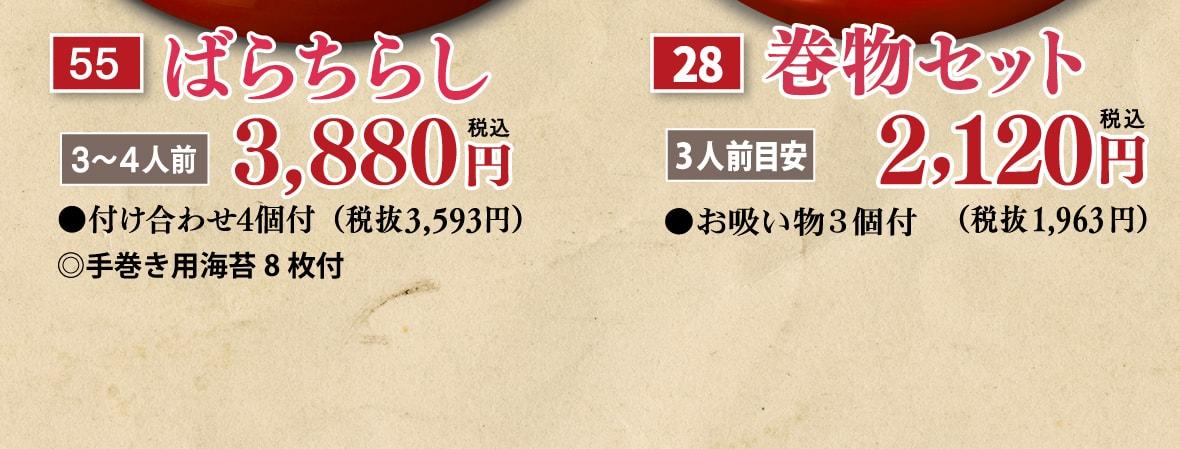 商品番号55「ばらちらし」 3~4人前、税込3,880円 | 商品番号28「巻物セット」 3人前目安、税込2,120円