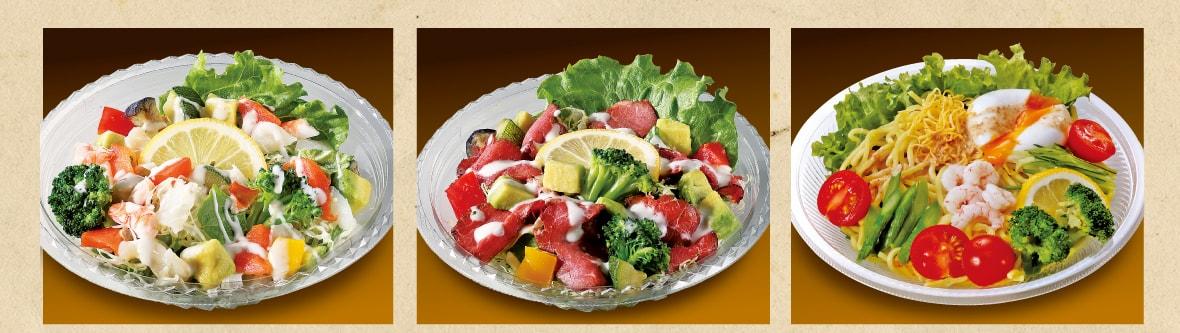 「シーフードサラダ」「ローストビーフサラダ」「ラーメンサラダ」 各商品写真