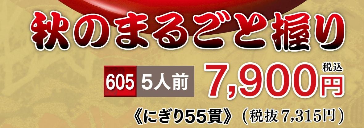 商品番号605「秋のまるごと握り(5人前)」 5人前 55貫 付け合わせ5個付き 税込7,900円