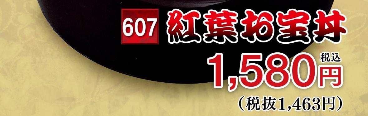 商品番号607 「紅葉お宝丼」 1人前 税込1580円