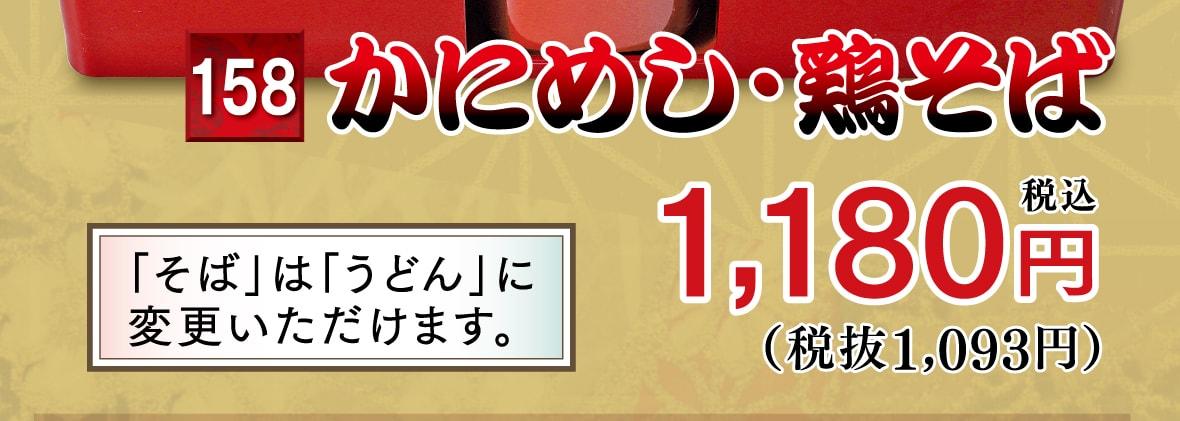 商品番号158 「かにめし・鶏そば」 1人前 税込1,180円