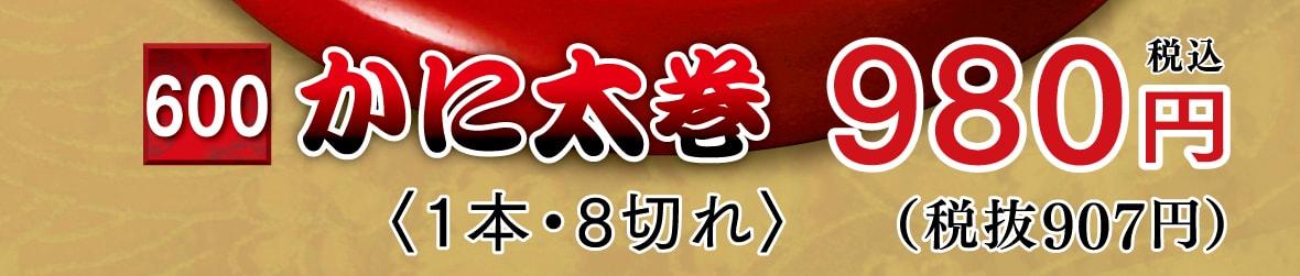 商品番号600 「かに太巻」 1本8切れ 税込980円