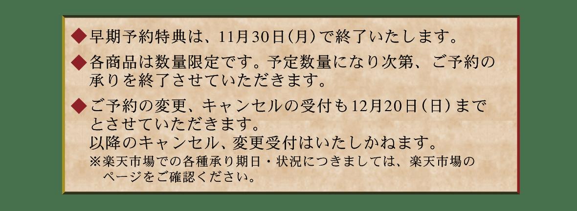 ●早期ご予約特典は11月30日で終了いたします。●各おせち商品は数量限定です。予定数量になり次第、ご予約承りを終了させていただきます。●ご予約の変更、キャンセルの受付も12月20日までとさせていただきます。以降のキャンセル、変更受付はいたしかねます。(※楽天市場での各種承り期日・状況につきましては、楽天市場のページをご確認ください)