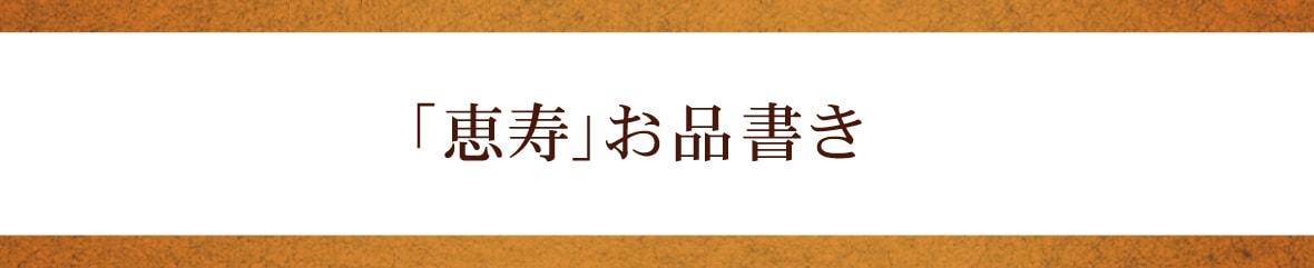 「恵寿(けいじゅ)」お品書き