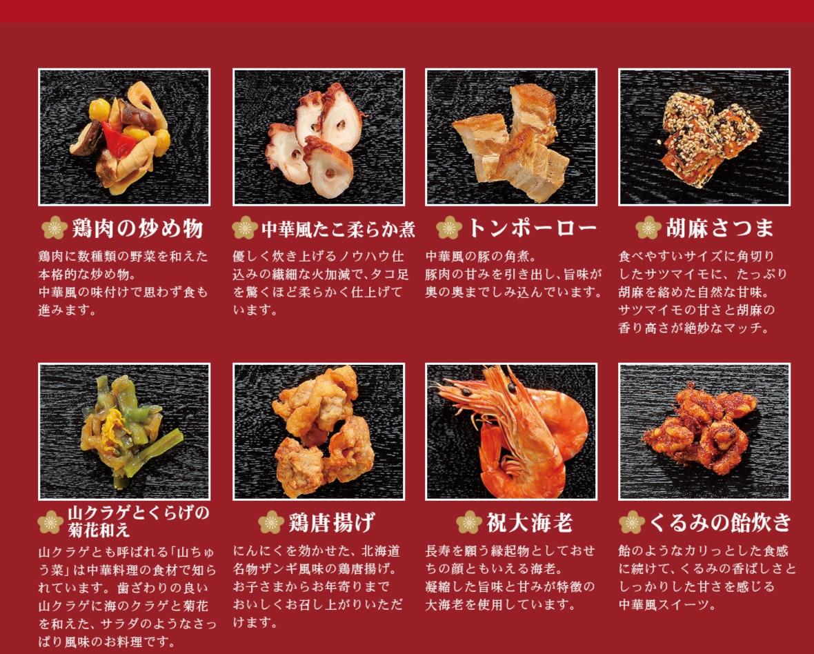 「彩華(さいか)」弐の重 内容1(鶏肉の炒め物・中華風たこ柔らか煮・トンポーロー・胡麻さつま・ 山クラゲとくらげの菊花和え・鶏唐揚げ・祝大海老・くるみの飴炊き)
