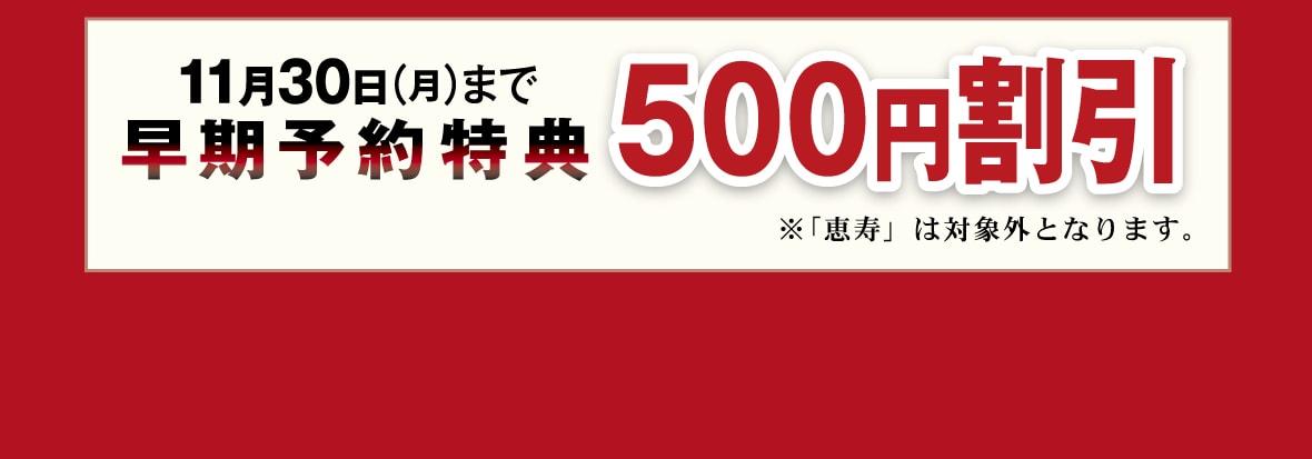 11月30日までの早期ご予約で500円割引(おせち「恵寿(けいじゅ)」は対象外となります)