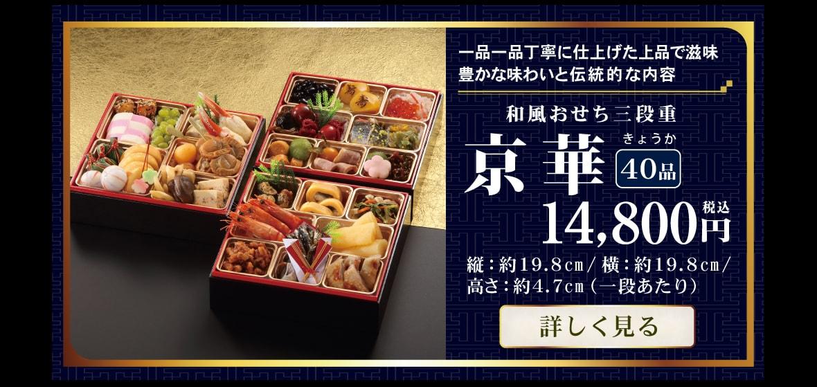 和風おせち三段重「京華(きょうか)」40品盛り付け済 税込14,800円 一品一品丁寧に仕上げた上品で滋味 豊かな味わいと伝統的な内容