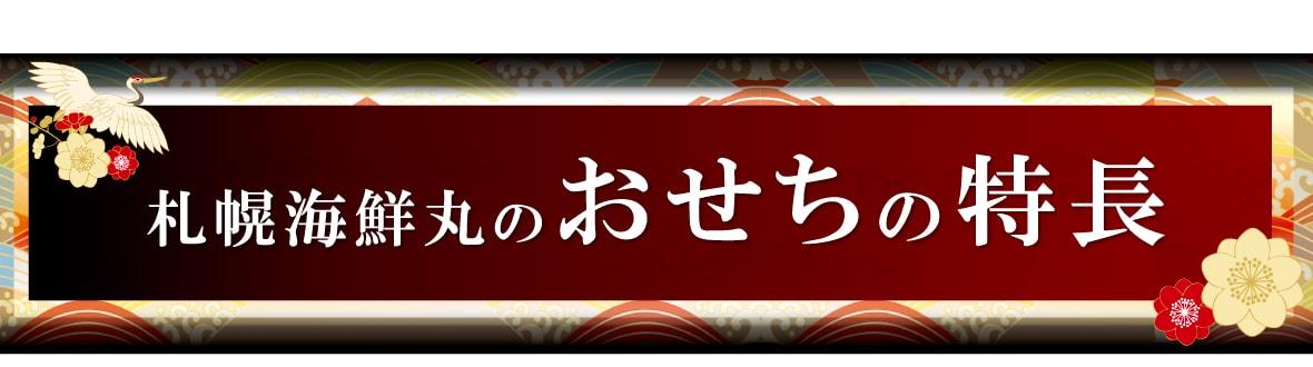 【札幌海鮮丸のおせちの特徴】