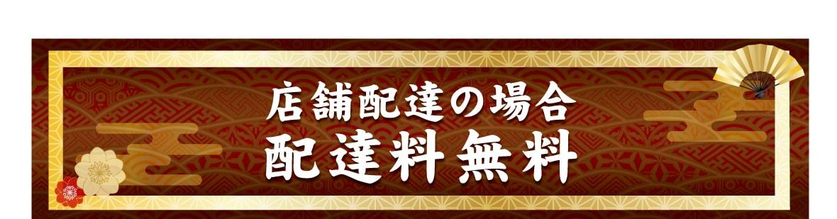 【店舗配達の場合 送料無料】