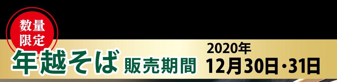 「年越そばセット」 販売期間2020年12月30日・31日 ※数量限定