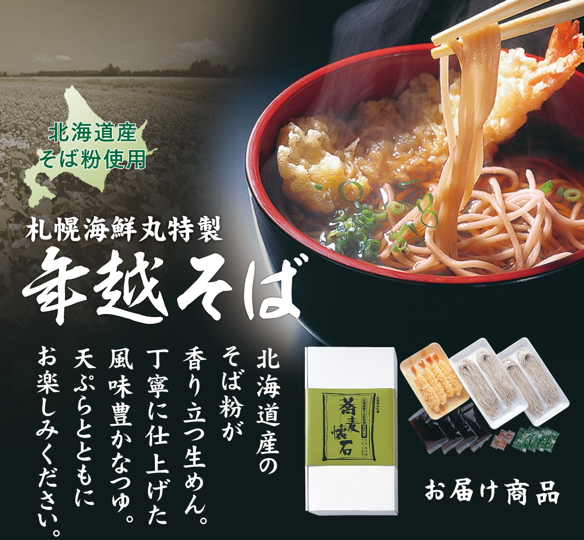 札幌海鮮丸特製「年越そばセット」商品イメージ・セット内容イメージ写真