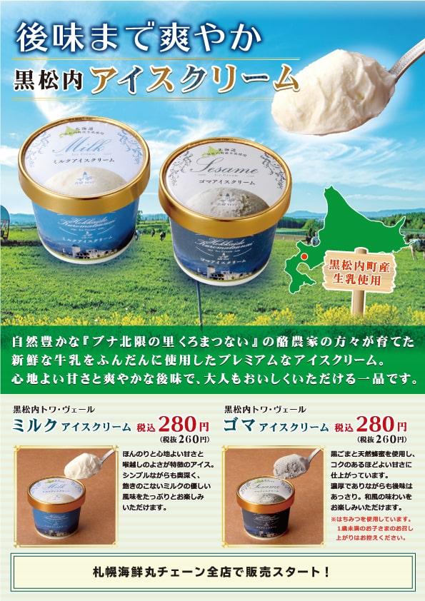 北海道 黒松内アイスクリーム 全店で販売スタート!