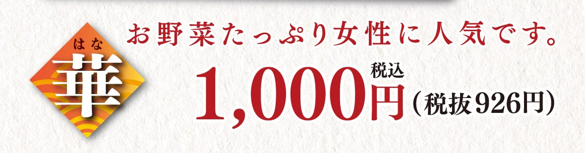華 税込1000円