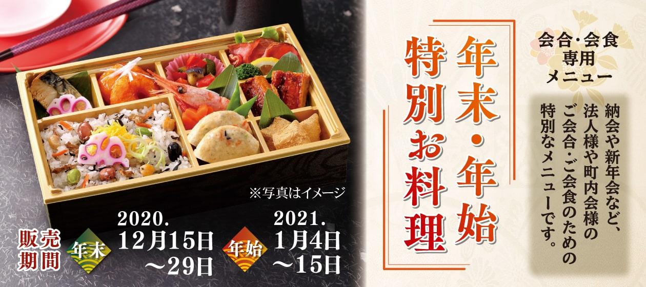 【期間限定】年末・年始 特別お料理(会合・会食専用メニュー)