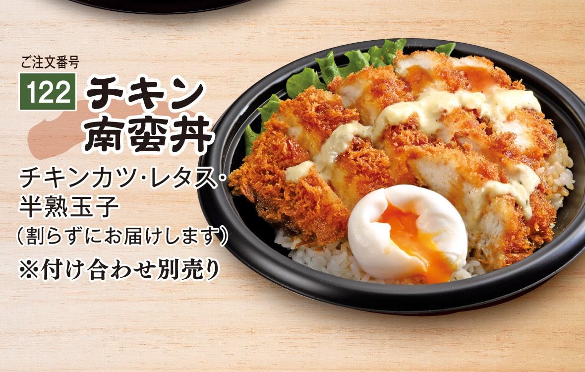 注文番号122 チキン南蛮丼(チキンカツ・レタス・半熟玉子) 税込980円(※付け合わせ別売り)