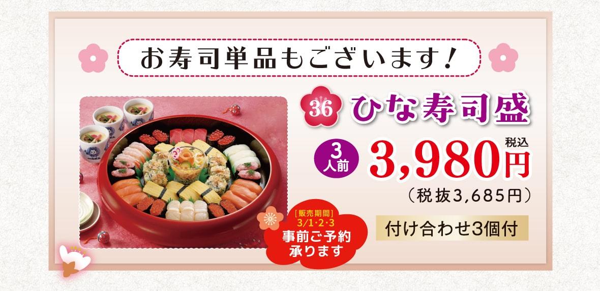 寿司桶単品 商品番号36「ひな寿司盛」にぎり42貫+ひなカップ寿司 税込3,980円 付け合わせ3個付