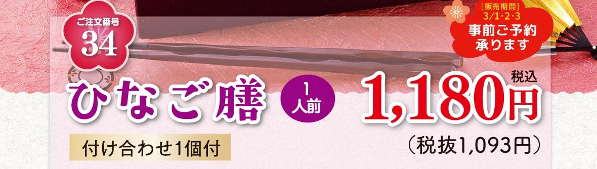 商品番号34「ひなご膳」1人前 税込1,180円 付け合わせ1個付