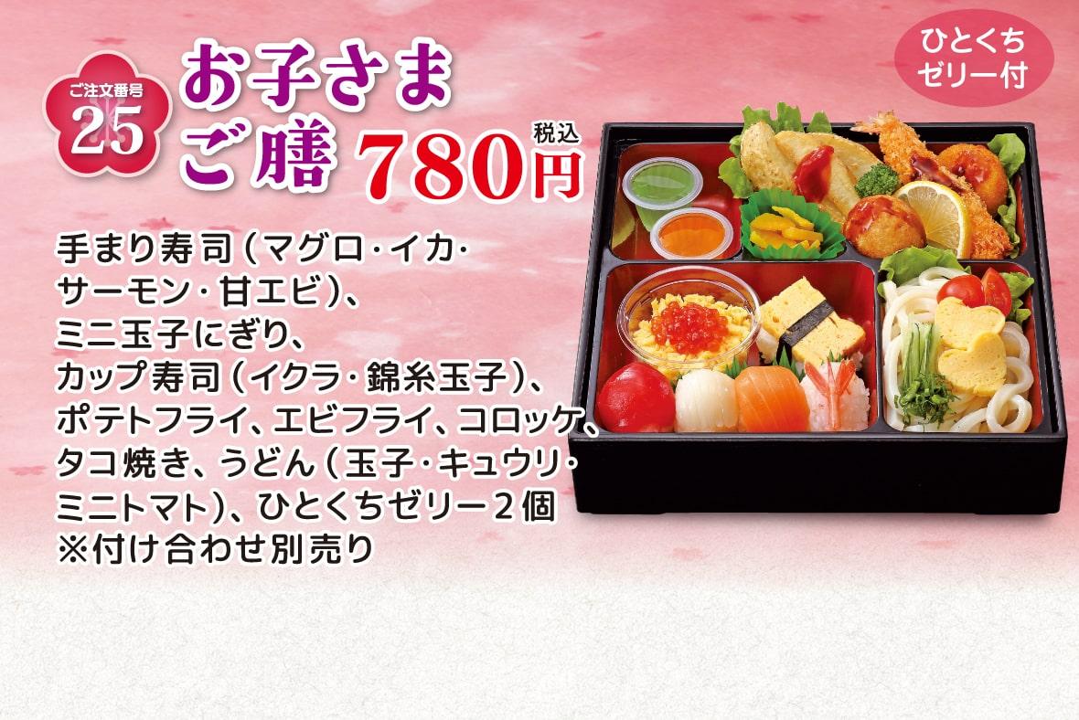 商品番号25「お子さまご膳」1人前 税込780円 ※付け合わせ別売り