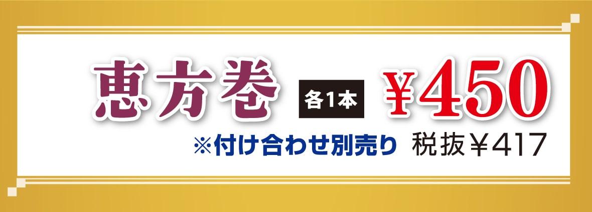 「恵方巻(各種)」 税込450円 ※付け合わせ別売り