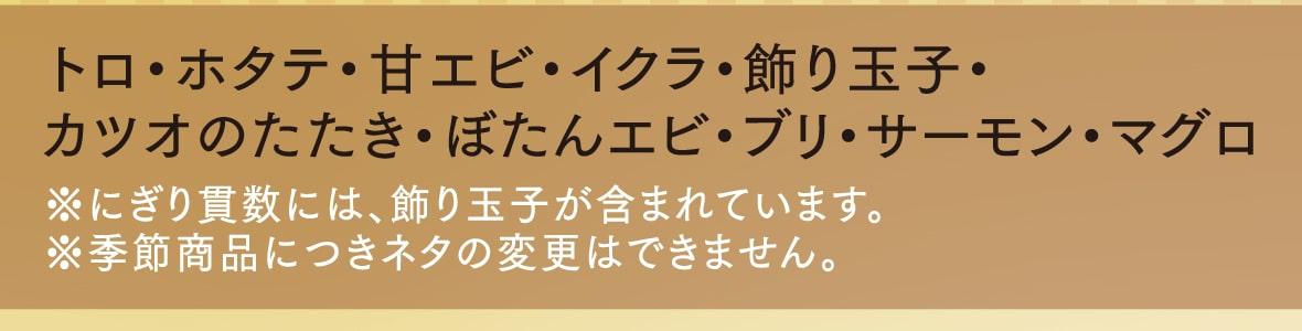 「春のまるごとにぎり」内容(トロ・ホタテ・甘エビ・イクラ・飾り玉子・カツオのたたき・ぼたん海老・ブリ・サーモン・マグロ)※飾り玉子はにぎりの貫数に含まれています。※季節商品につき、ネタ変更はできません。