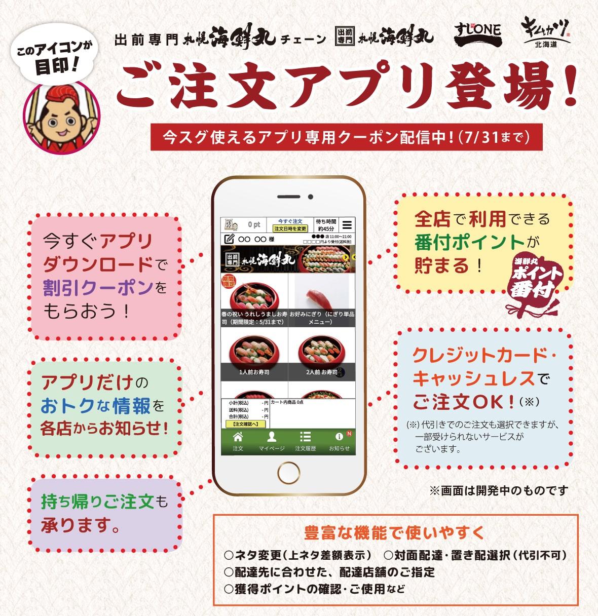 札幌海鮮丸チェーンのご注文アプリ登場!