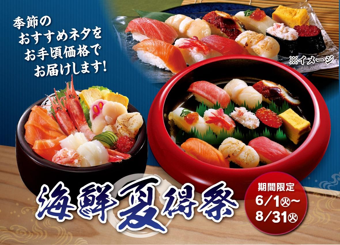 海鮮夏得祭(販売期間:6月1日~8月31日)
