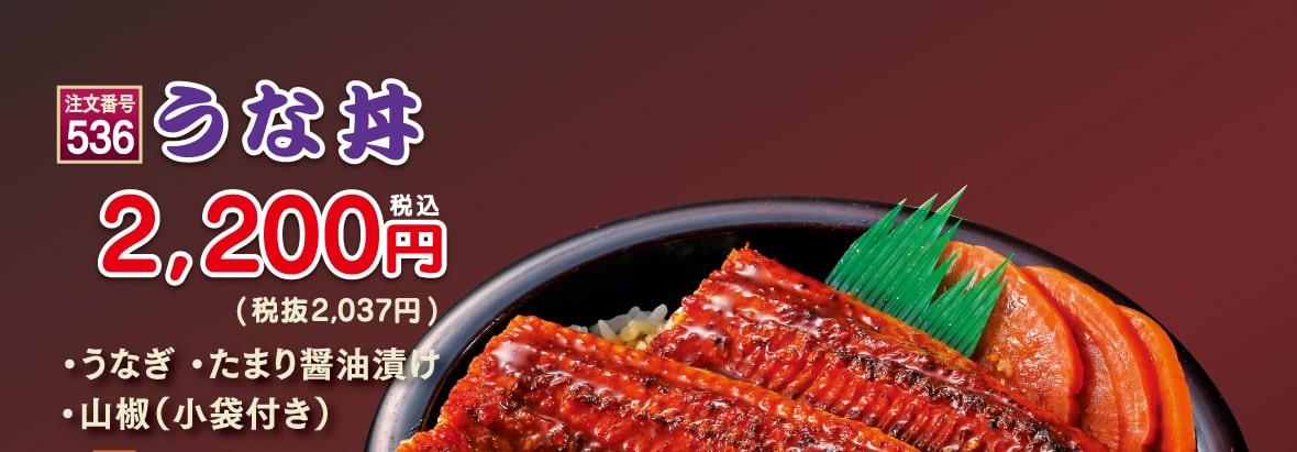商品番号536「うな丼」1人前 税込2,200円 内容(うなぎ・たまり醤油漬け・小袋山椒)