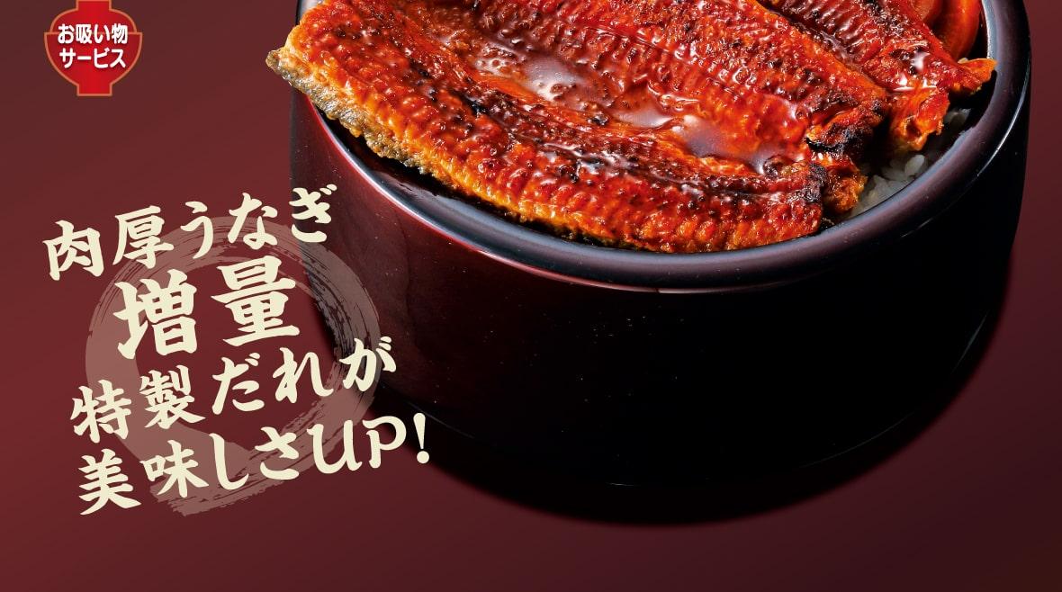 「うな丼」商品写真