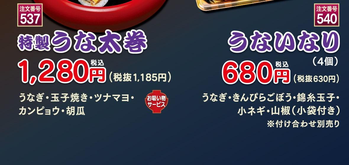 商品番号537「特製うな太巻」8切 税込1,280円、商品番号540「うないなり」 4個 680円